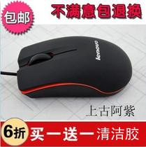 联想M20鼠标 电脑鼠标 笔记本/台式机鼠标 USB有线鼠标 一年包换 价格:10.80