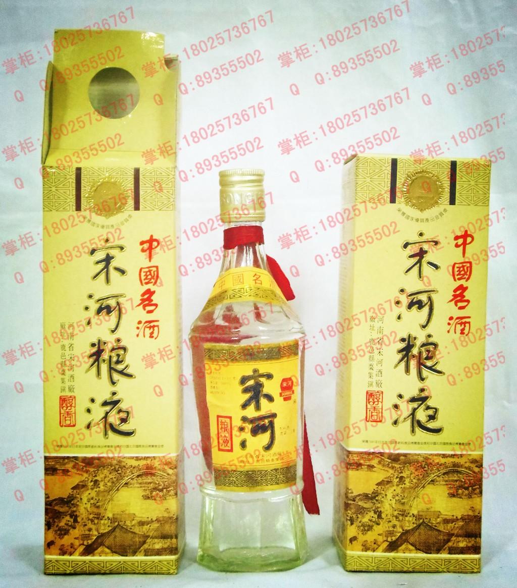 白酒 老酒 收藏 年份酒 陈年酒 正品老酒 93年宋河粮液 中国名酒 价格:280.00