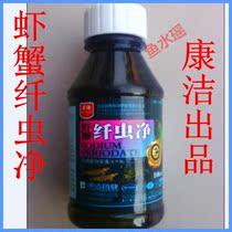 水产养殖 虾蟹纤虫净 高碘酸钠溶液 虾蟹长毛病 杀纤毛虫 药品 价格:13.00