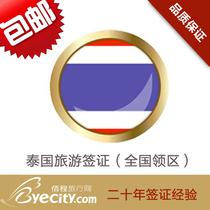 佰程 泰国签证办理泰国曼谷普吉岛个人旅游签证代办北京 全国包邮 价格:258.00