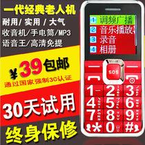 新款超长待机W112老人手机正品行货大字体大声大屏老年手机诺基亚 价格:39.00