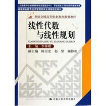 线性代数与线性规划附光盘及线性代数与线性规划习题集21世纪全 价格:26.10