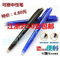 可擦性水笔 中性笔 摩擦笔 学生专用可擦笔0.5mm挑战百乐可擦笔 价格:4.80