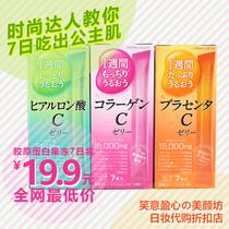 日本代购 大�V肌C鱼骨胶原蛋白/玻尿酸/胎盘美容果冻�ㄠ�7日 现货 价格:19.90