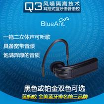 包邮蓝蚂蚁BlueAntQ3耳挂式蓝牙耳机语音语控 一拖二立体声可听歌 价格:730.00
