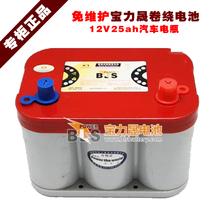 省内包邮汽车12V25AH卷绕电池 皇冠歌诗图蓄电池 宝马X1本田电瓶 价格:590.73