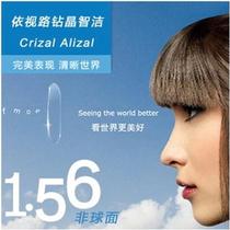 专柜正品依视路1.56非球面眼镜片钻晶智洁近视眼镜片单片 价格:125.00