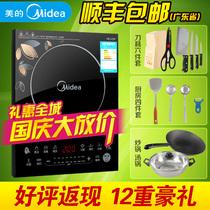 美的电磁炉Midea/美的WT2101 电磁炉正品预约触摸超薄电池炉特价 价格:279.00