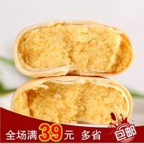 心华绿豆饼40g 馅饼清热降暑甜品 糕点点心 小吃零食品饼干满包邮 价格:0.59