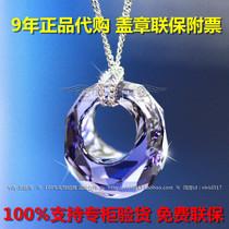 正品代购联保 施华洛世奇2013新品 Nirvana Baby 项链 1182713 价格:680.00