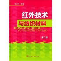 满58元包邮/红外技术与纺织材料  徐卫林 价格:40.02