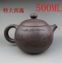 宜兴紫砂茶壶清水紫泥陶醉轩石招娣西施500CC特大秒杀大容量 价格:99.00