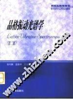 【热卖】晶格振动光谱学  张光寅等编著 价格:26.00