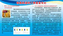 622办公贴纸海报展板素材183关于肾保健病知识风湿科宣传栏 价格:6.50