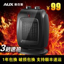 奥克斯暖风机 取暖器迷你 电暖器 省电电暖气节能 热风机 电暖风 价格:99.00