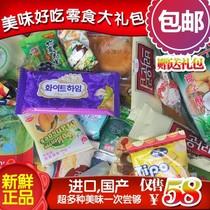包邮!好吃零食大礼包 台湾 韩国 国产食品尝遍美味精选零食好礼 价格:58.00