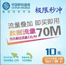 在线快充 北京流量卡 北京移动流量卡 10元70M流量卡 流量充值卡 价格:6.38