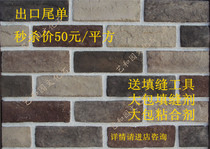 亏本1周 普罗旺斯 人造文化石 文化砖 仿古砖 背景墙 外墙砖83033 价格:50.00