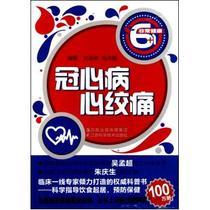 冠心病心绞痛/非常健康6+1 刘亚林//孙芳毅 书籍 正版 价格:8.80