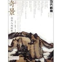 当代岭南(2011第2辑处暑) 许晓生 书籍 正版 价格:62.40