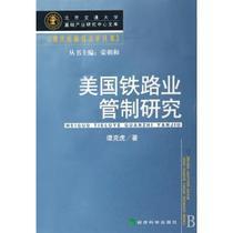 美国铁路业管制研究/现代运输经济学丛书/北京交通大学基础产业 价格:15.20
