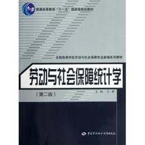 劳动与社会保障统计学(第2版全国高等学校劳动与社会保障专业新 价格:31.20