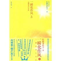 正版包邮/一瞬化作风3/(日),佐藤多佳子姚东敏,等译 价格:15.90
