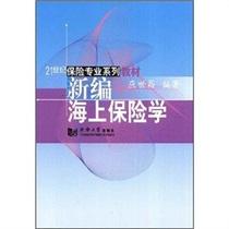 正版包邮/21世纪保险专业系列:新编海上保险学/应世昌 价格:23.40