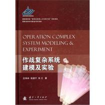 正版包邮/作战复杂系统建模及实验/沈寿林,张国宁,朱江 价格:32.50