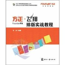 正版包邮/北京北大方正电子有限公司推荐培训教材:方正·飞翔排 价格:45.80