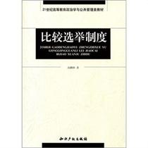 正版包邮/21世纪高等教育政治学与公共管理教材:比较选举制度/? 价格:21.50