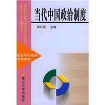 正版包邮/政治与行政学系列教材:当代中国政治制度/浦兴祖 价格:13.70
