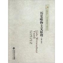 正版包邮/经典教科书系列:历史唯物主义原理(第3版)/萧前,等 价格:26.40