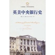 正版包邮/英美中央银行史(引进版)/(美),伍德,(Wood.J.H. 价格:35.10