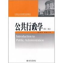 正版包邮/21世纪公共管理学系列教材:公共行政学(第2版)/杨寅 价格:22.70