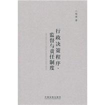 正版包邮/行政决策程序、监督与责任制度/杨寅 价格:24.60