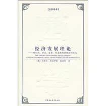 正版包邮/西方学术经典译丛:经济发展理论:对利润、资本、信贷 价格:11.90