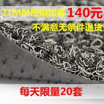 吉利帝豪EC718ec715 金刚 熊猫 金鹰 远景自由舰汽车脚垫丝圈脚垫 价格:140.00