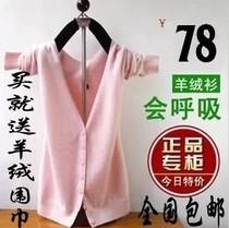 包邮 秋装外套新款女式羊绒衫 韩版针织衫 羊绒开衫大码外套毛衣 价格:78.00