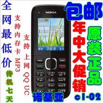 Nokia/诺基亚 C1-02i c1-02 原装正品行货 学生老人音乐备用手机 价格:115.00
