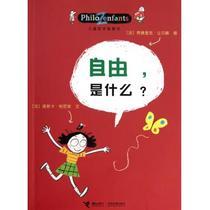 自由是什么/儿童哲学智慧书 (法)奥斯卡·柏尼菲|译者:谢逢 价格:14.80