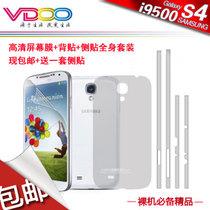 包邮 VDOO三星i9500手机贴膜保护膜s4前后贴膜 s4边框贴膜镜头贴 价格:23.00