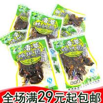 云南特产美食 小吃 素食野生菌品世鸡枞菌麻辣味20g 价格:1.35