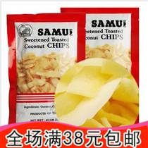 假一陪命 泰国红苏梅椰子片 进口食品零食特产 底价促销 价格:3.25