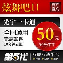 光宇一卡通50元/炫舞吧2点卡/炫舞吧II-50光宇币/自动充值 价格:49.00