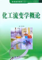 化工流变学概论 正版书籍类学习专业知识技术关于 价格:24.60