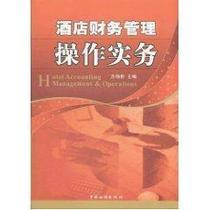 酒店财务管理操作实务 正版书籍类公司餐饮服务企业经济学习知识 价格:21.90