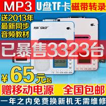 包邮送移动电源先科复读机磁带转录MP3 U盘可插卡同步英语学习机 价格:65.00