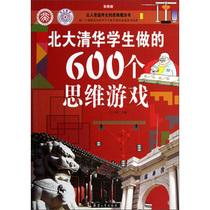 包邮正版/北大清华学生做的600个思维游戏/文思编/书城全新 价格:17.60