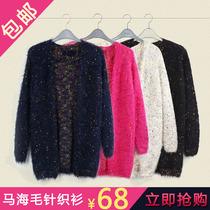 【天天特价】2013秋装波点中长款马海毛针织开衫女毛衣外套女披肩 价格:67.70